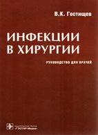 Инфекции в хирургии: Руководство для врачей - В.К. Гостищев - 2007 год