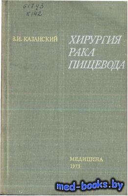 Хирургия рака пищевода - Казанский В.И. - 1973 год - 349 с.