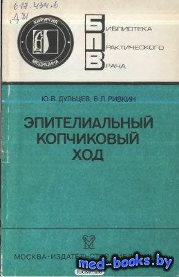 Эпителиальный копчиковый ход - Дульцев Ю.В., Ривкин В.Л. - 1988 год - 128 с.