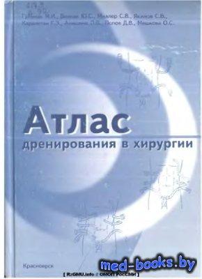 Атлас дренирования в хирургии - Гульман М.И. и др. - 2004 год - 76 с.