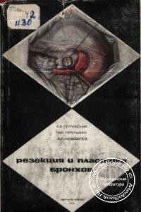 Резекция и пластика бронхов - Петровский Б.В., Перельман М.И., Кузьмичёв А. ...