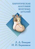 Хирургическая анатомия венечных артерий - Бокерия Л.А., Беришвили И.И. - 20 ...