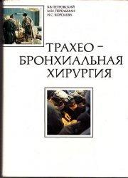 Трахео-бронхиальная хирургия - Петровский Б.В. Перельман М.И. - 1978 год