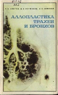 Аллопластика трахеи и бронхов - Амиров Ф.Ф., Фурманов Ю.А. - 1973 год - 192 ...