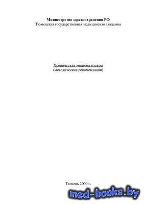 Хроническая эмпиема плевры (Методические рекомендации) - Шнейдер В.Э. - 200 ...