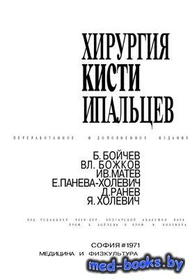 Хирургия кисти и пальцев - Бойчев Б., Холевич Я. - 1971 год - 316 с.