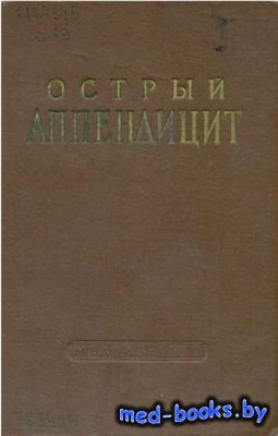 Острый аппендицит - Колесов В.И. - 1959 год - 290 с.
