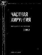 Частная хирургия. Том 2 - Шевченко Ю.Л. - 2000 год - 496 с.