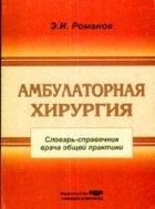 Амбулаторная хирургия - Романов Э.И. - 2002 год