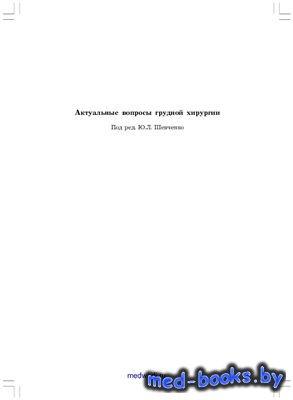 Актуальные вопросы грудной хирургии - Шевченко Ю.Л. - 2004 год - 236 с.