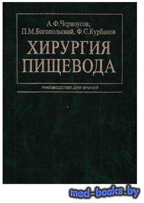 Хирургия пищевода - Черноусов А.Ф., Богопольский П.М., Курбанов Ф.С. - 2000 ...