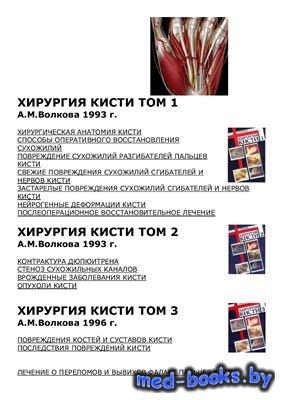 Хирургия кисти, том 1-3 - Волкова А.М. - 1993-1996 гг.