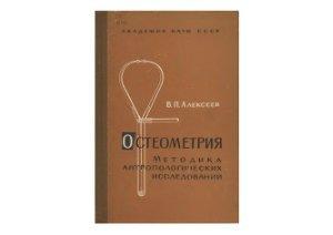 Остеометрия. Методика антропологических исследований - Алексеев В.П. - 1966 ...