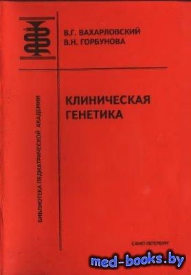 Клиническая генетика - Вахарловский В.Г., Горбунова В.Н. - 2007 год - 36 с.