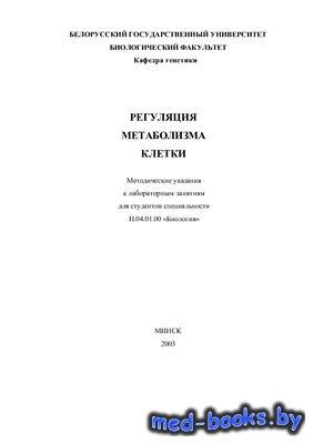 Регуляция метаболизма. Методические указания к лабораторным занятиям - Добр ...