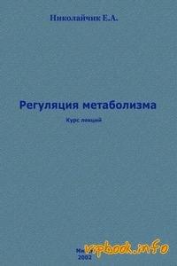 Регуляция метаболизма. Курс лекций - Николайчик Е. А. - 2002 год