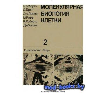 Молекулярная биология клетки. Том 2 - Албертс Б.А., Брей Д.Д., Льюис Дж.Дж. ...