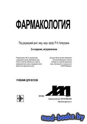 Фармакология - Р.Н. Аляутдин - 2004 год - 592 с.