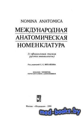 Международная анатомическая номенклатура (с официальным списком русских экв ...