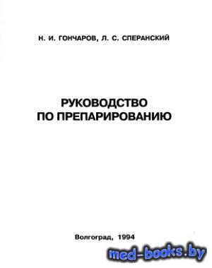 Руководство по препарированию - Гончаров Н.И., Сперанский Л.С. - 1994 год - ...