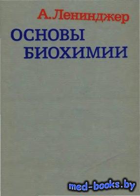 Основы биохимии. Том 1-3 - Ленинджер А. - 1985 год
