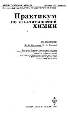 Практикум по аналитической химии - Пономарев В.Д. - 1983 год - 271 с.