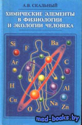 Химические элементы в физиологии и экологии человека - Скальный А.В. - 2004 ...