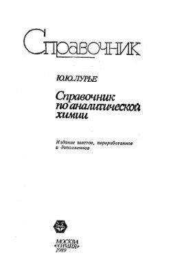 Справочник по аналитической химии - Лурье Ю.Ю. - 1989 год - 448 с.
