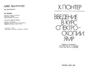Введение в курс спектроскопии ЯМР - Гюнтер Х. - 1984 год - 478 с.