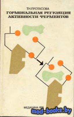Гормональная регуляция активности ферментов - Протасова Т.Н. - 1975 год - 2 ...