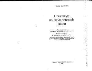 Практикум по биологической химии - Шапиро Д.К. - 1976 год - 288 с.