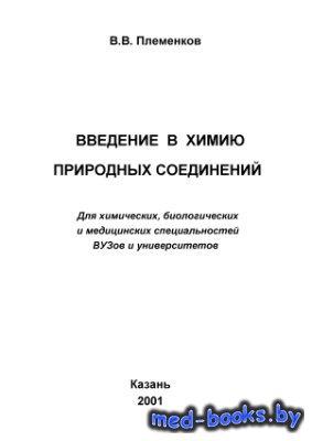 Введение в химию природных соединений - Племенков В.В. - 2001 год - 376 с.
