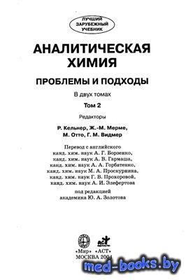 Аналитическая химия. Проблемы и подходы. Том 2 - Кельнер Р., Мерме Ж. и др. - 2004 год - 768 с.