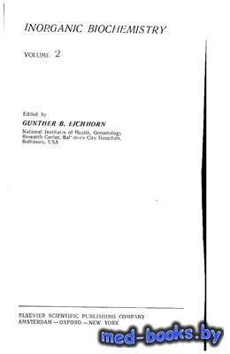 Неорганическая биохимия Том 2 - Эйхгорн Г. - 1978 год