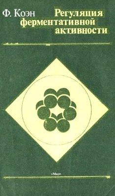 Регуляция ферментативной активности - Коэн Ф. - 1986 год - 144 с.