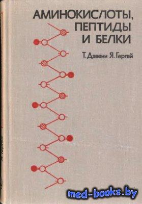 Аминокислоты, пептиды и белки - Дэвени Т., Гергей Я. - 1976 год - 368 с.