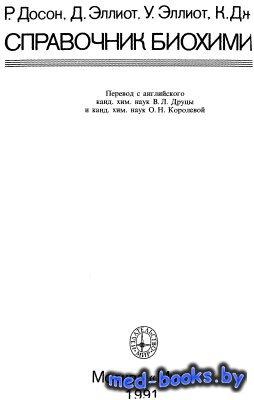 Справочник биохимика - Досон Р., Эллиот Д. и др. - 1991 год - 544 с.