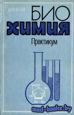 Биохимия: практикум - Кучеренко Н.Е. - 1988 год - 128 с.
