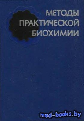 Методы практической биохимии - Уильямс Б., Уилсон К. - 1978 год - 268 с.