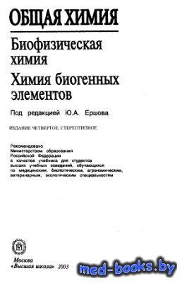 Общая химия. Биофизическая химия. Химия биогенных элементов - Ершов Ю.А., П ...