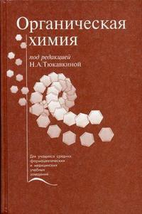 Органическая химия. Учебник - Тюкавкина Н.А., Лузин А.П., Зурабян С.Э. - 20 ...
