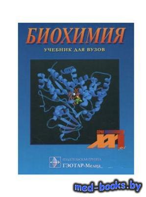Биохимия - Северин Е.С. - 2004 год - 784 с.