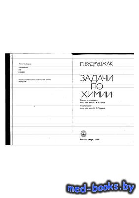 Задачи по химии - Будруджак П. - 1989 год - 343 с.