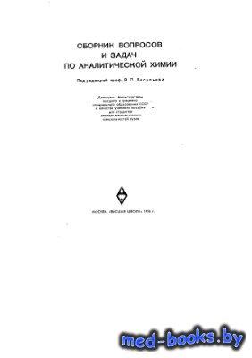 Сборник вопросов и задач по аналитической химии - Васильев В.П. - 1976 год - 216 с.