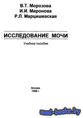 Исследование мочи - Морозова В.Т., Миронова И.И. - 1996 год - 84 с.