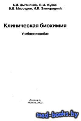 Клиническая биохимия - Цыганенко А.Я., Жуков В.И. - 2002 год - 504 с.