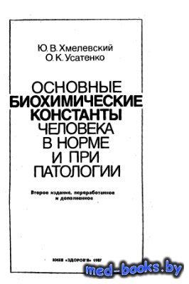 Основные биохимические константы человека в норме и при патологии - Хмелевский Ю.В., Усатенко О.К. - 1987 год - 160 с.