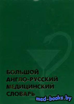 Большой англо-русский медицинский словарь - Акжигитов Г.Н., Акжигитов Р.Г.  ...
