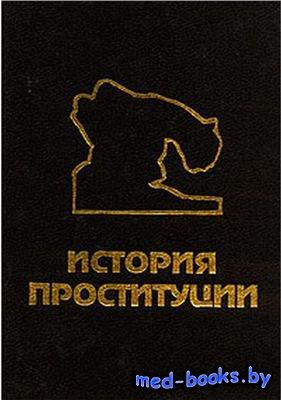 История проституции - Блох Иоганн - 1994 год - 544 с.