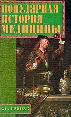 Популярная история медицины - Грицак Е.Н. - 2003 год - 494 с.